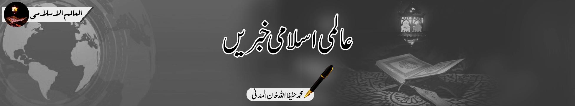 عالمی اسلامی خبریں۔ محمد حفیظ اللہ خان المدنی