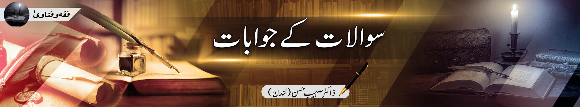 شرعی سوالات کے جوابات۔ ڈاکٹر صہیب حسن (لندن)