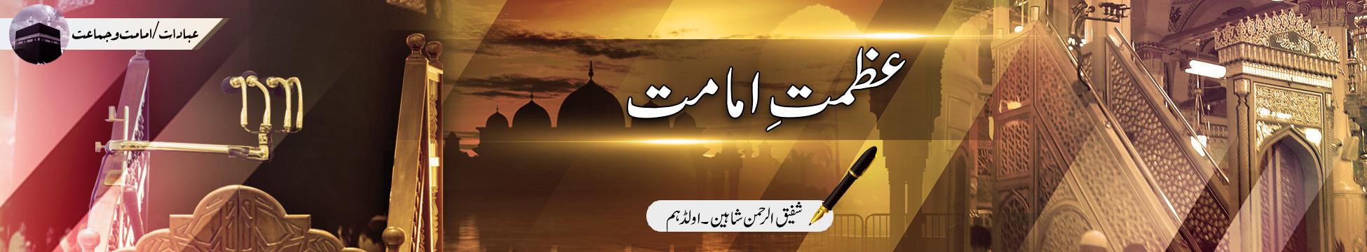 عظمت ِامامت۔شفیق الرحمن شاہین۔اولڈہم